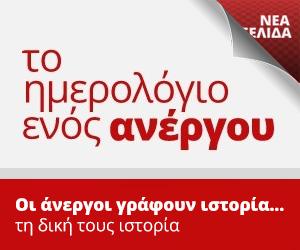 imerologioanergou banner