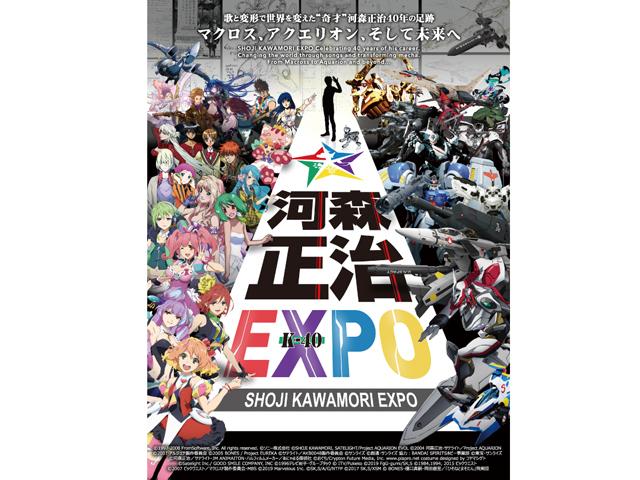 「河森正治EXPO」開催! | 業界ニュース | K-Navi(ケイナビ)
