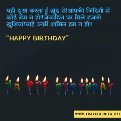 Happy Birthday Status in Hindi Images