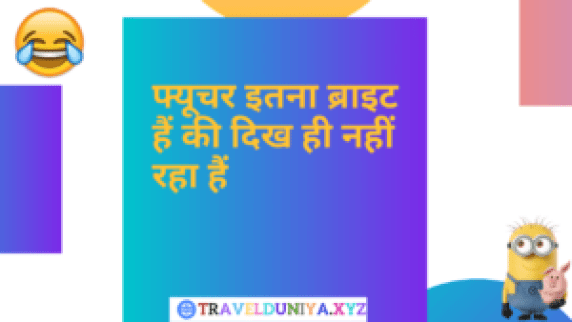 1 Line Funny Whatsapp Status in Hindi Images