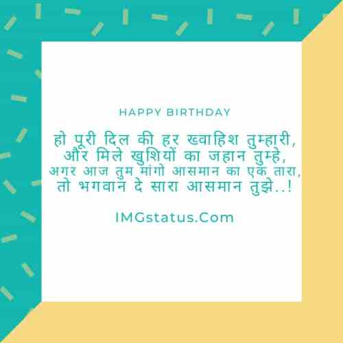 Birthday Status in Hindi for Brother