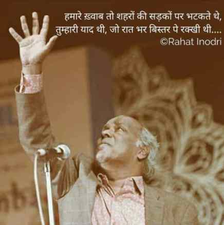 Rahat Indori best Shayari