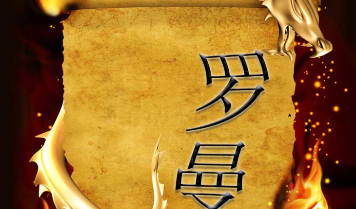 Roman po chińsku