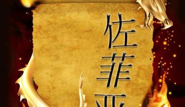 Zofia po chińsku