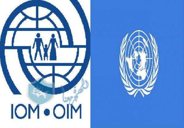 المنظمة الدولية للهجرة تنضم للأمم المتحدة بشكل رسمي