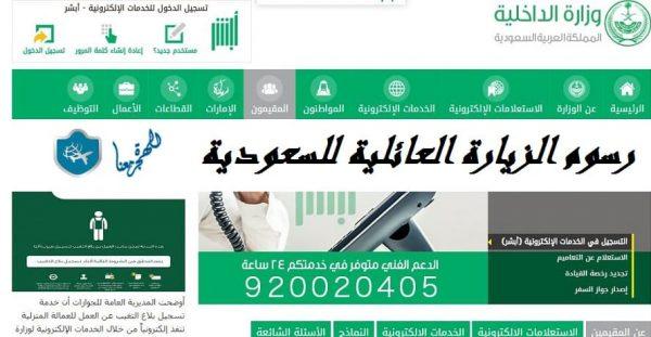 رسوم الزيارة العائلية للسعودية 2019 تعرف على الرسوم وكيفية