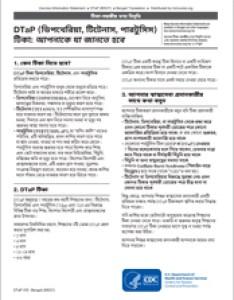 Bengali vis also language vaccine information statements rh immunize