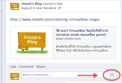 แสดงความคิดเห็นด้วยรูปภาพบนเฟสบุ๊ค