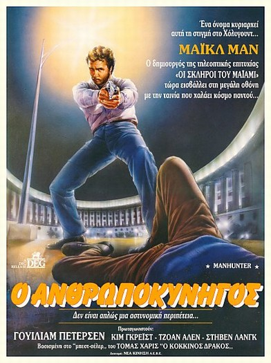 Manhunter Movie Poster 2 Of 3 IMP Awards