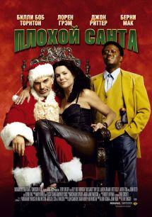 Bad Santa #3 Of 3 Extra Large Movie Poster - Imp