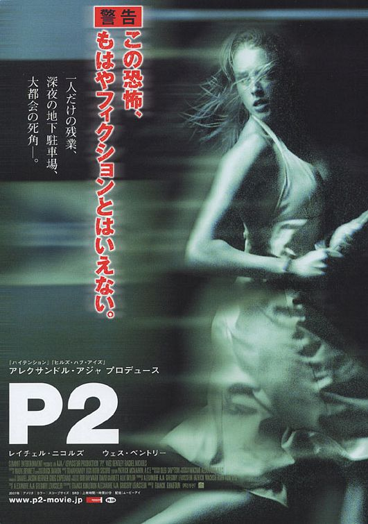 P2 Movie Poster 4 Of 4 Imp Awards