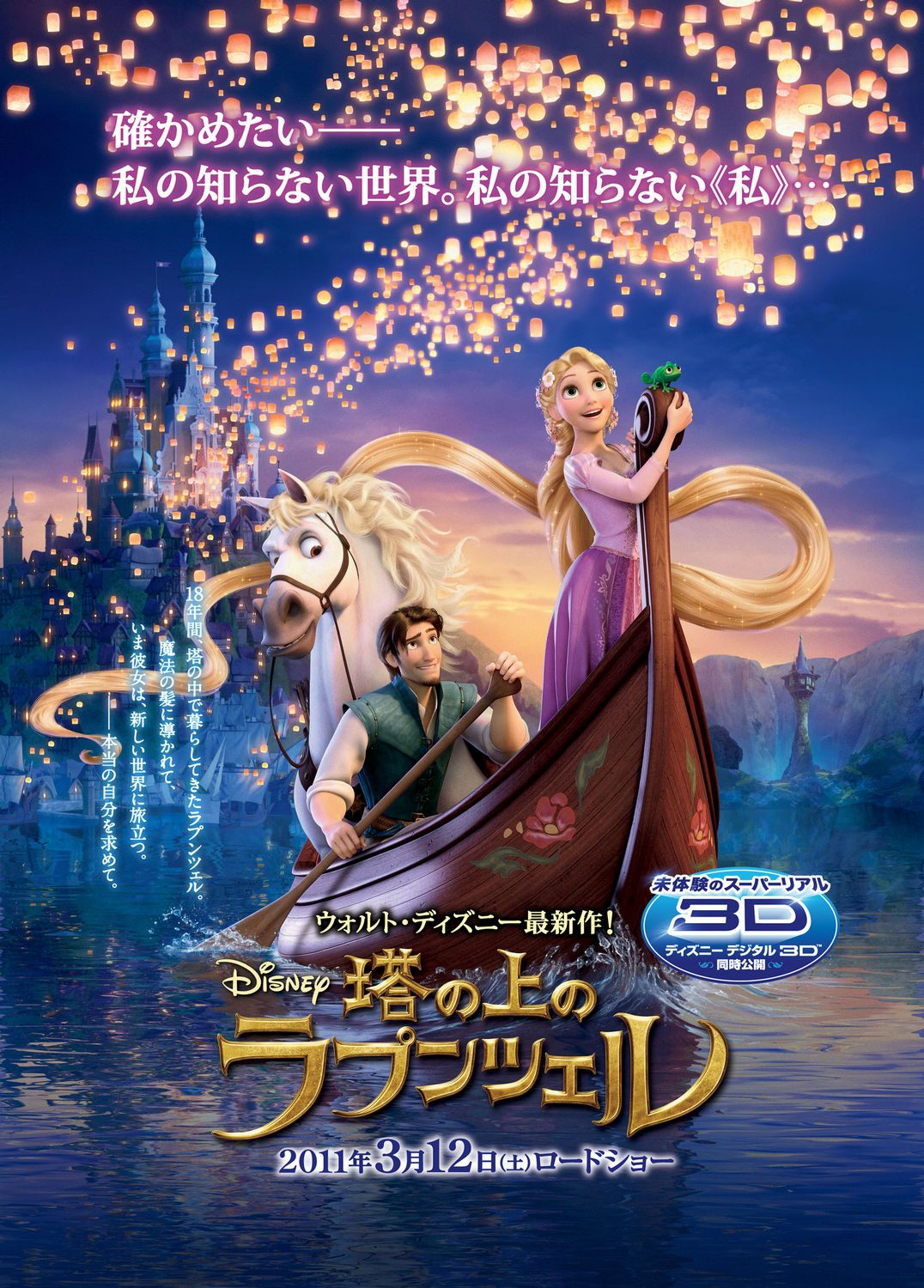 Return to Main Page for Tangled Posters