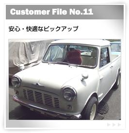 Customer File No.11 ピックアップ
