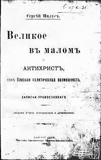 200px-1905_2fnl_Velikoe_v_malom_i_antikhrist