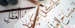 Learn Arabic Guide