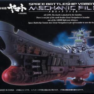Yamato Mechanic File Model Bandai