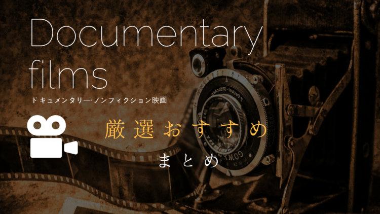 観た後に考えさせられる映画厳選おすすめ10選|ドキュメンタリー・ノンフィクション