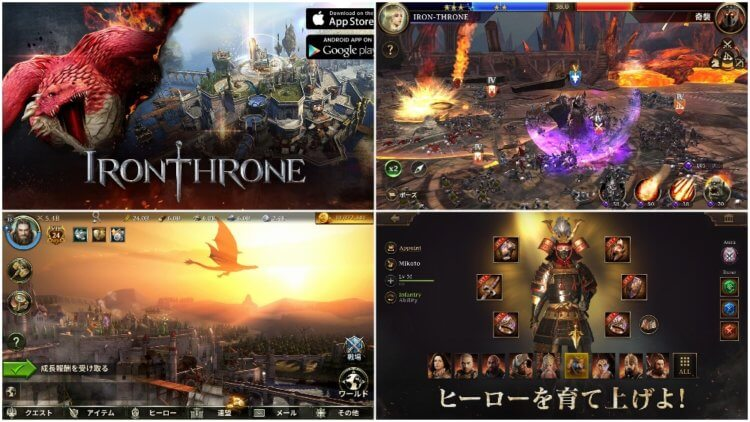アイアン・スローン(Iron Throne)のゲームプレビュー