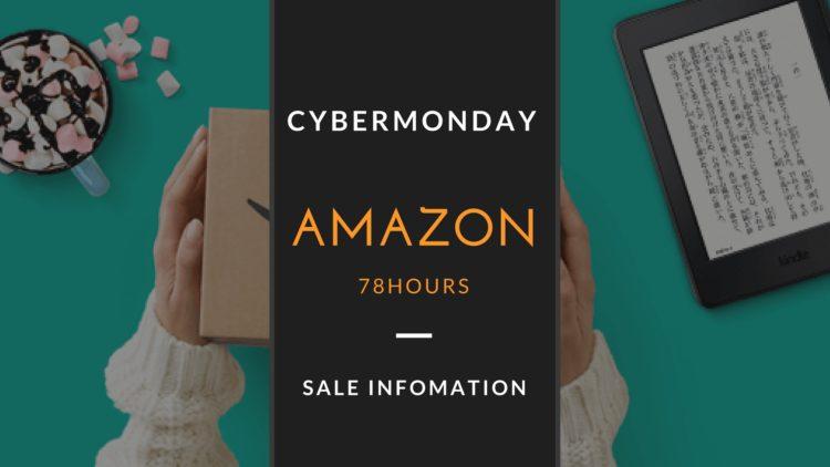 Amazon サイバーマンデー 2017 総まとめ|78時間限定アマゾンの年末ビッグセール開催