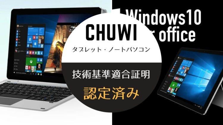 【技適認定済み】CHUWIタブレット・ノートパソコン特集 技適厨のためのモバイルガジェット