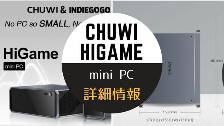 CHUWI HiGame スペック詳細|Intel第8世代Core i7/i5、Radeon Vega Mグラフィックス搭載超小型ゲーミングPC