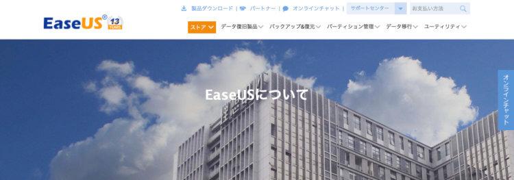 EaseUS(イーザス) 概要