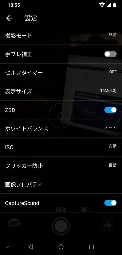 UMIDIGI Z2カメラアプリ設定画面