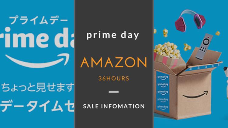 Amazonプライムデー 2018 総まとめ|36時間プライム会員限定ビッグセール開催