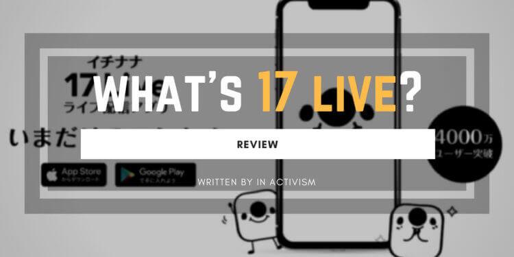 17 Live(イチナナ) - ライブ配信 アプリ レビュー・感想・評価・検証|安全?安心?ティーンから若者に絶大な人気は本当なのか?