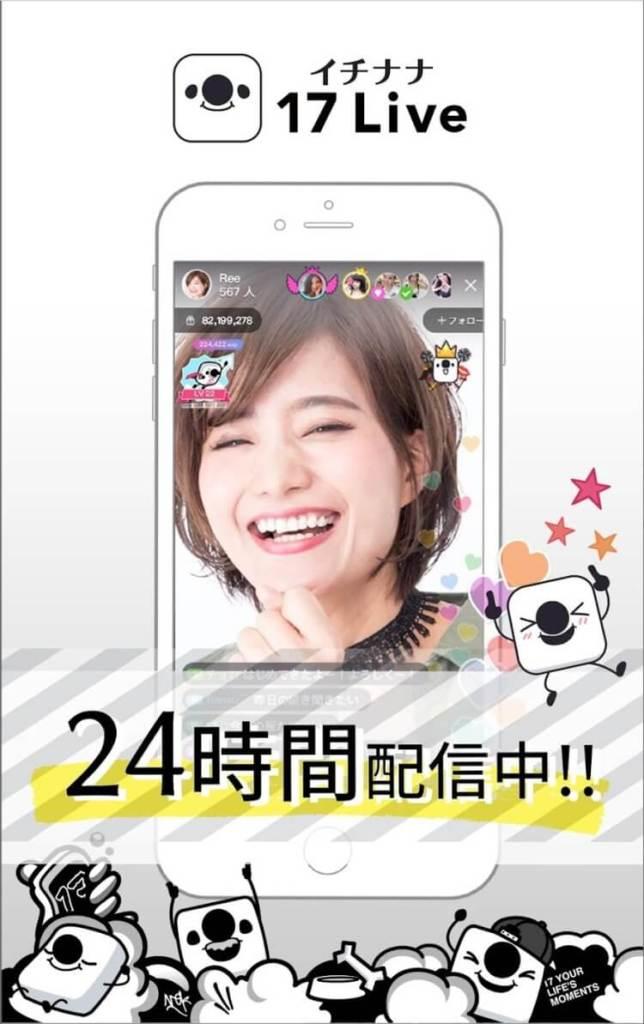 17 Live(イチナナ) - ライブ配信 アプリ 概要