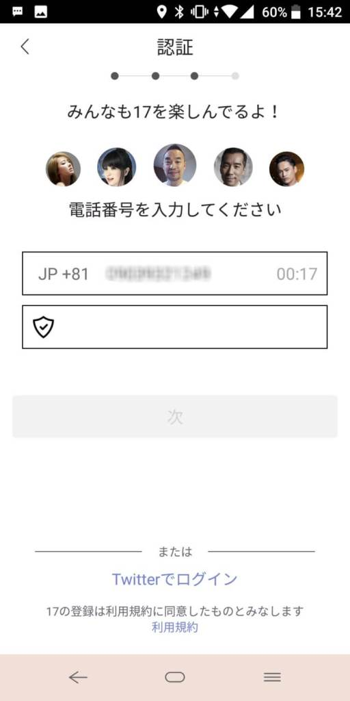 17 Live(イチナナ) - ライブ配信 アプリ 登録方法 電話番号設定