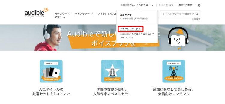 「Audible(オーディブル)」アカウントサービス
