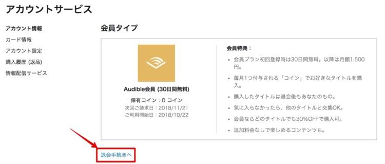 「Audible(オーディブル)」アカウントサービス退会手続き