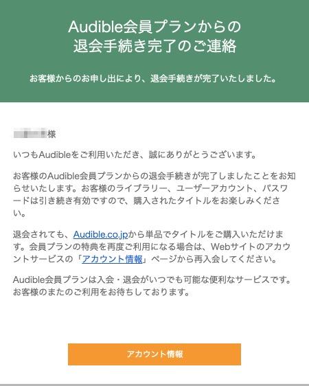 「Audible(オーディブル)」退会メール連絡
