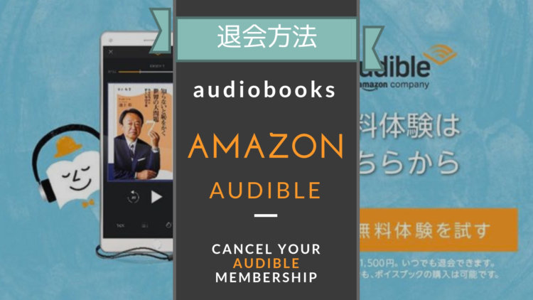 Amazonオーディオブック「Audible(オーディブル)」退会方法・解約手順の解説