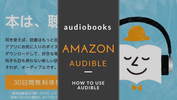 Amazonオーディオブック「Audible(オーディブル)」登録方法・使い方解説