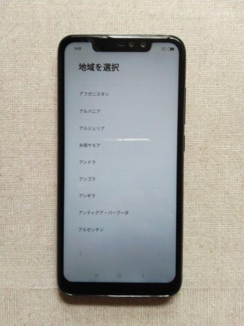 Xiaomi Redmi Note 6 Pro初期設定(地域選択)