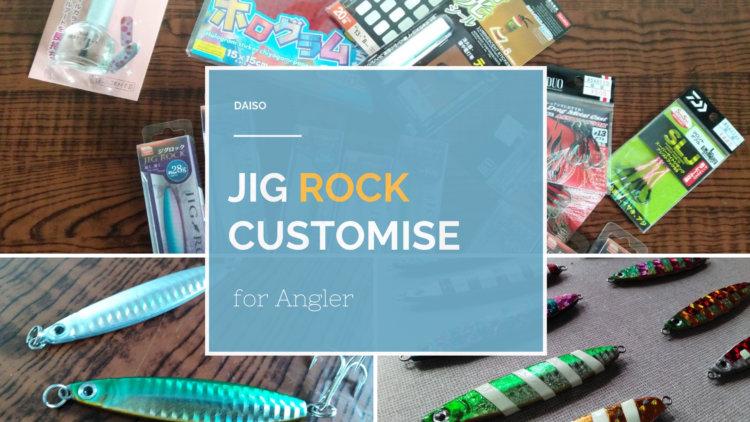 ダイソーメタルジグを100均アイテムだけでDIYカスタム|ジグロック改造