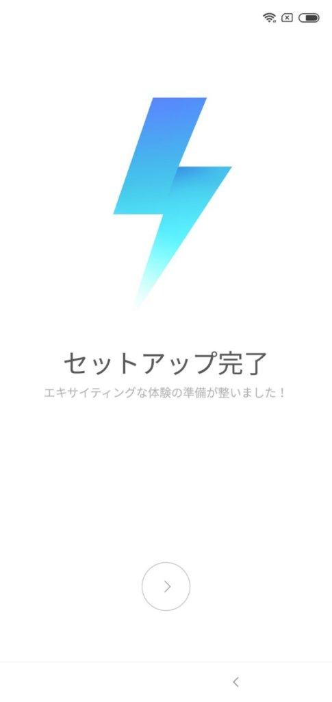 Xiaomi Redmi Note 6 Proセットアップ完了