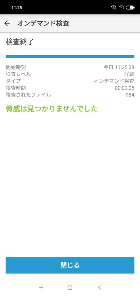 Xiaomi Redmi Note 6 Pro マルウェアチェック