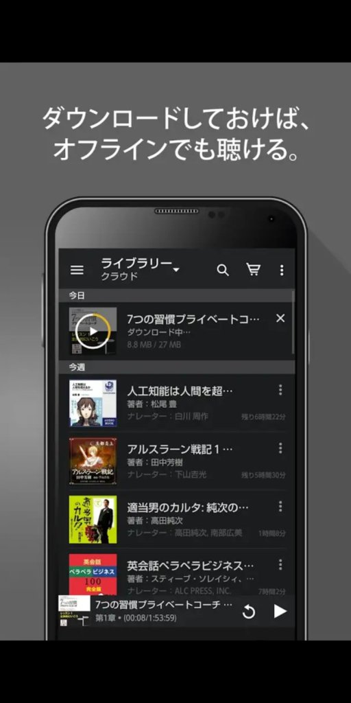 audibleアプリ紹介(for Android)