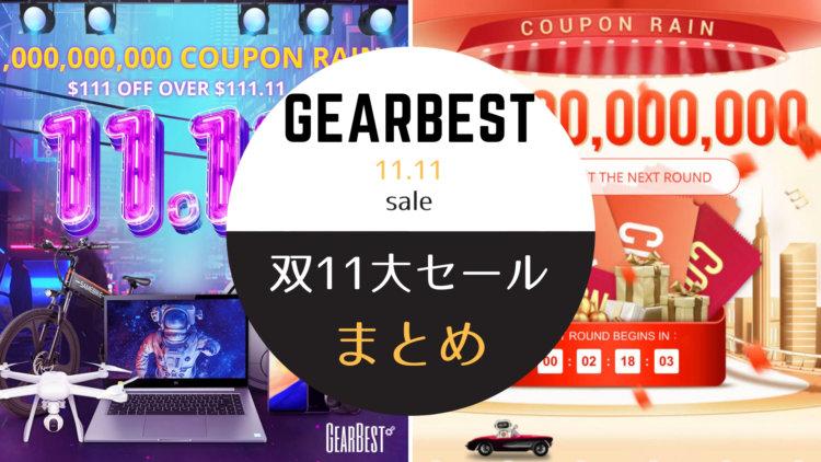 GearBest双11セール開催中|11月11日独身者の日に合わせた中国一大販促イベント