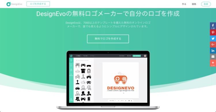 DesignEvoの概要
