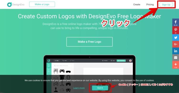 DesignEvoのはじめかた(アカウント作成)-DesignEvoにアクセスする