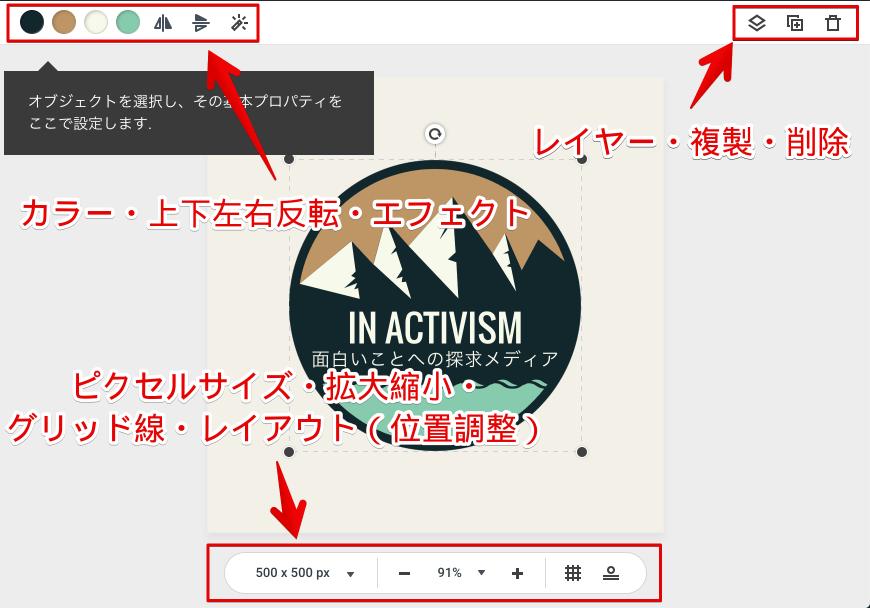 DesignEvo操作方法 オブジェクト編集画面の解説