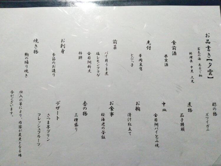 西伊豆小土肥温泉 茜色の海 あるじ栖(あるじす)夕食メニュー