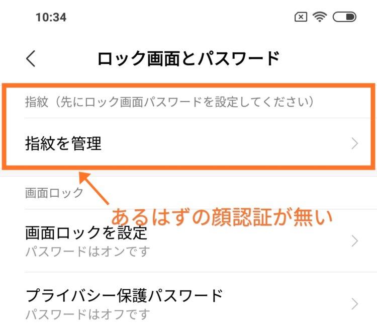 Pocophone F1の赤外線顔認証(IRフェイスアンロック)は地域を日本にすると使えない