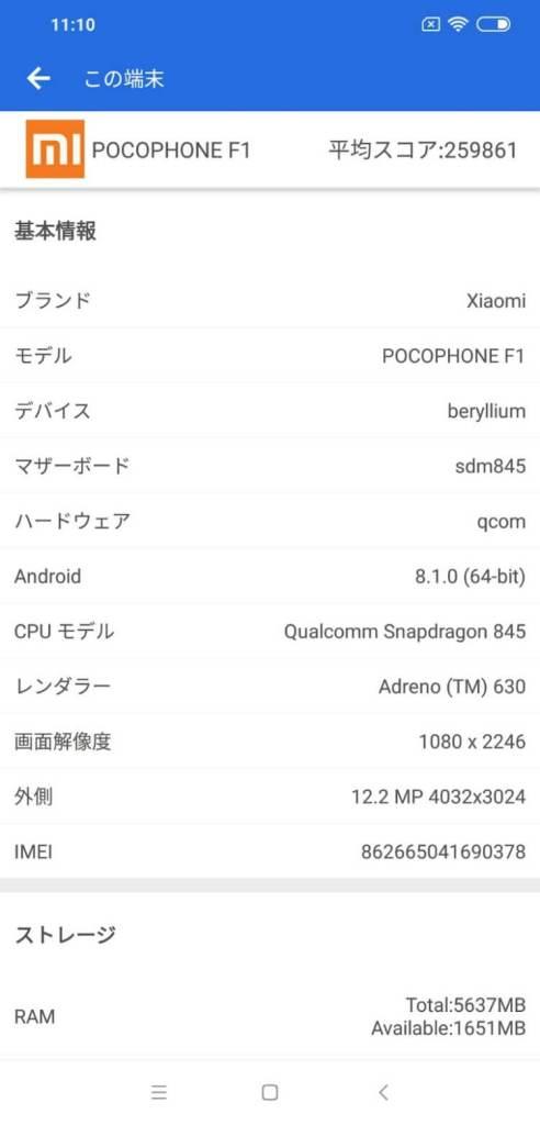 Xiaomi Pocophone F1 AnTuTu Benchmarkスコアテスト