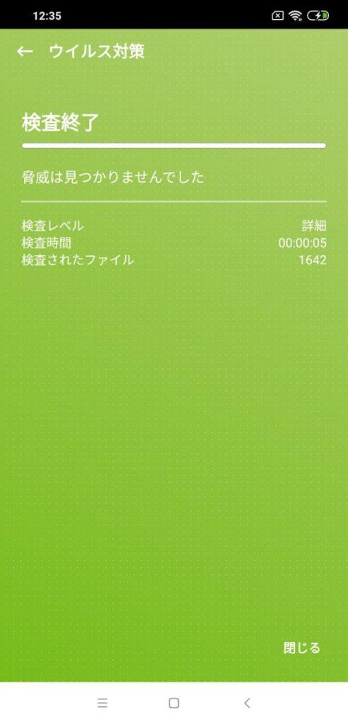 Xiaomi Pocophone F1 ウィルスチェック