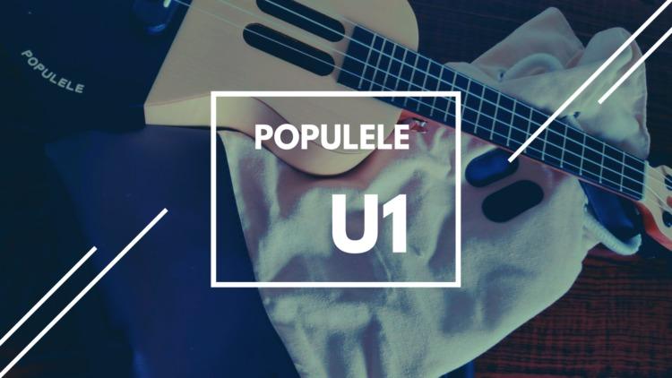 Xiaomi Populele U1 スマートウクレレ レビュー|初心者におすすすめ入門用現代版ガジェットウクレレ